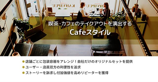 Cafeスタイル