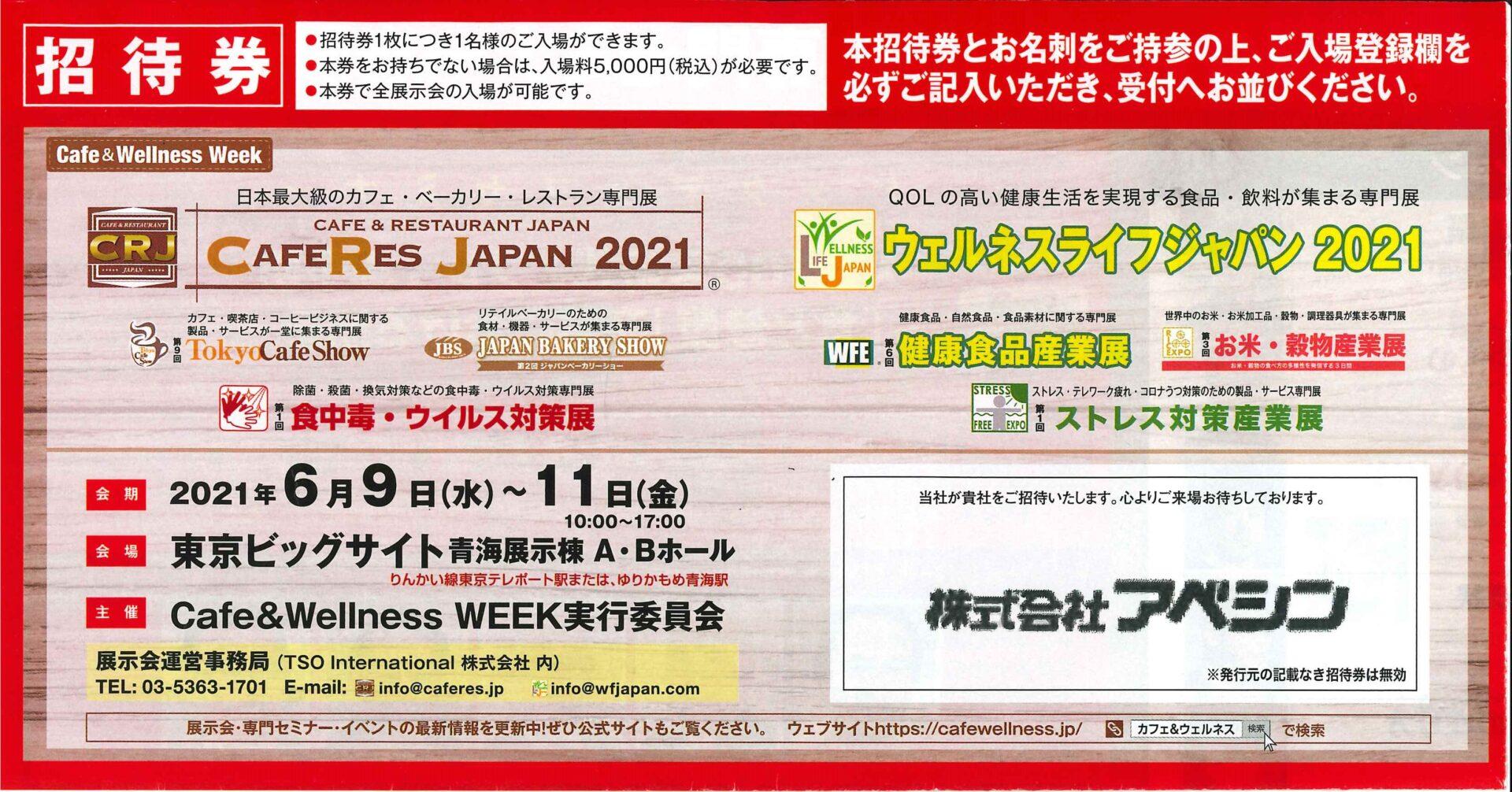 CAFERES JAPAN 2021 に出展いたします